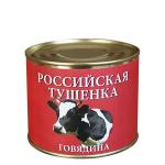 Говядина тушеная ТОЛЬКО ОПТОМ Российская (500 гр.)
