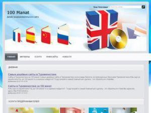 Сайт в Туркмении за 2000 рублей