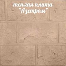 Термопанели Азстром, Красивый фасад и утепление стен