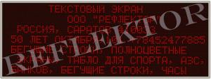 Табло текстовый экран ЭЛЕКТРОНИКА7-5
