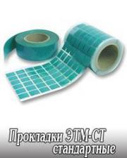 Эластичные теплопроводящие прокладки ЭТМ-СТ