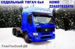 Седельный тягач HOWO 6x4 380л.с.
