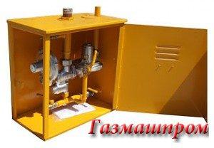 ГРПШ-1, грпш-1-1н регуляторы РДГД-20М