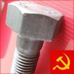Болты высокопрочные м27х210.10.9 ГОСТ Р 52644-2006 ящ 40 кг ОСПАЗ