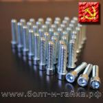 Винт м8х55 оцинкованный в коробках по 5 кг DIN 912 класс прочности 10.9