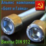 Винт м8х40 оцинкованный в коробках по 5 кг DIN 912 класс прочности 10.9