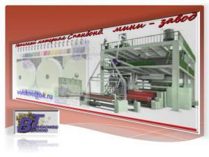 Спанбонд производство мини- завод. 2400мм