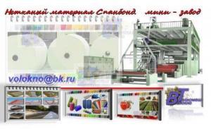 Спанбонд мини-завод. Жилищное и техническое строительство | Геотекстиль