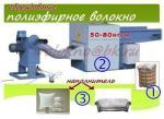 Полиэфирное в шариках производство 60 кг/час