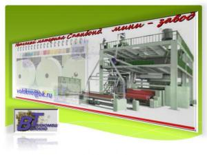 Спанбонд ( геотекстиль ) производство мини - завод. 3200мм