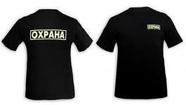 Мужская футболка «Охрана» (гладкокраш., 100% хлопок, р. 42-60, арт. Ф-3)