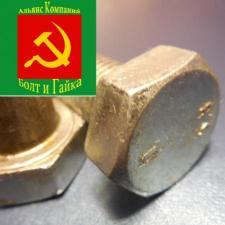 Болт 16х50 оц. в ящиках по 60 кг ГОСТ Р52644-2006 10.9 ХЛ ДМЗ кл.пр.