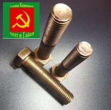 Болт высокопрочный 20х130 оцинкованный в ящиках по 50 кг ГОСТ 7798-70 класс прочности 10.9 ОСПАЗ