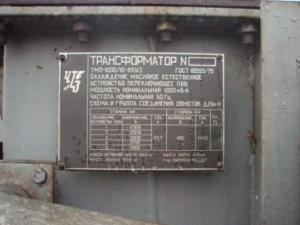 Трансформатор силовой ТМЗ-1000/10/0,4