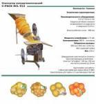 Клипсатор 912 С-Раск полуавтоматический (для упаковки овощей и корнеклубнеплодов в сетку) 912 С-Раск