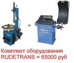 Комплект шиномонтажного оборудования Rudetrans