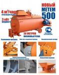 Оборудование для пенобетона Метем-500