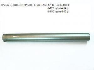 Труба одноконтурная из нержавеющей стали, L1м