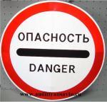 """Знак """"Опасность"""""""