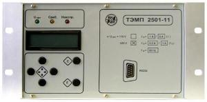 Микропроцессорные устройства ТЭМП 2501-11, ТЭМП2501-21, ТЭМП-2501-32, ТЭМП 2501-41, ТЭМП2501-52, ТЭМП-2501-61