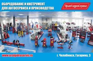 Оборудование для автосервиса Челябинск