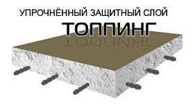 Устройство бетонных полов с упрочненным верхним слоем (топпингом) в Томске