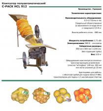 Клипсатор 912 С-Раск полуавтоматический (для упаковки овощей и корнеклубнеплодов в сетку)