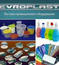 Оборудование по изготовлению пластиковой тары и упаковки