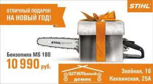 Бензопила STIHL в подарок на Новый год