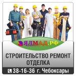 Строительные услуги. Ремонт, отделка, монтажные, буровые услуги, садовые работы. Чебоксары. Чувашия