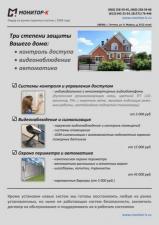 Защита вашего дома или квартиры