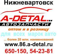 Автомагазин А-Деталь