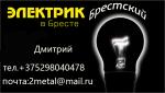Услуги электрика в Бресте