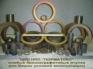 Прессованные бронзографитовые втулки любых габаритов от производителя