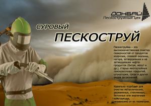 Пескоструйка Волгодонск