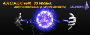 Автоэлектрик Волгодонск