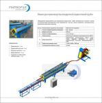 Линия по производству прямоугольной водосточной трубы