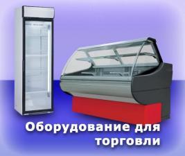 Холодильное торговое оборудование для магазинов.Доставка по Крыму.