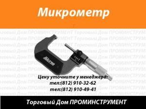 Микрометры гладкие (МК)