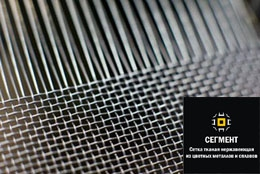 Сетка тканая нержавеющая ГОСТ 3826-82 2,0х0,5 (От Производителя)