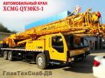Автомобильный кран Xcmg QY30K5-I