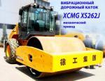 Дорожный одновальцовый каток Xcmg XS262J с механическим приводом