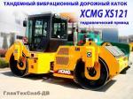 Дорожный тандемный каток Xcmg XD121 гидравлический