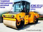 Дорожный тандемный каток Xcmg XD132