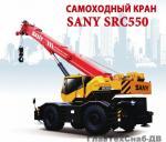 Самоходный кран Sany SRC550