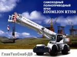 Самоходный кран Zoomlion RT550