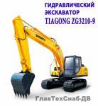 Экскаватор гусеничный Tiangong ZG3210-9