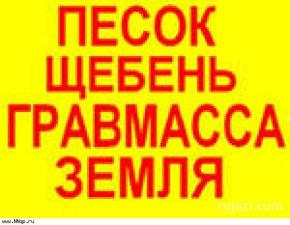 Песок намывной с доставкой в Нижнем Новгороде
