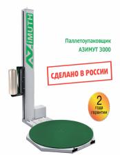 Паллетоупаковщик Азимут 3000
