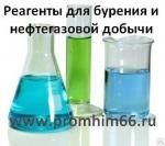 Дефобур-БТ (буровой реагент)